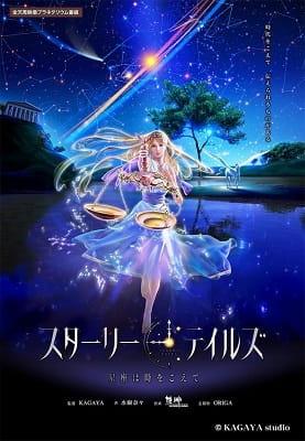 Starry Tales: Seiza wa Toki o Koete