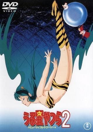 Urusei Yatsura Movie 2: Beautiful Dreamer, うる星やつら2 ビューティフル・ドリーマー