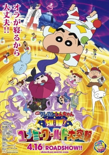Crayon Shin-chan: Fast Asleep! The Great Assault on the Dreaming World!, Crayon Shin-chan: Fast Asleep! The Great Assault on the Dreaming World!,  映画クレヨンしんちゃん 爆睡! ユメミーワールド大突撃