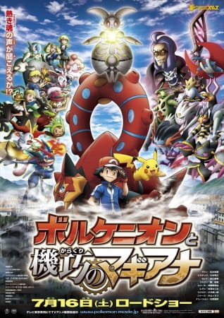 Pokemon the Movie: Volcanion and the Mechanical Marvel, Pokemon the Movie: Volcanion and the Mechanical Marvel,  Pokemon the Movie XY&Z,  ポケモン・ザ・ムービーXY&Z「ボルケニオンと機巧(からくり)のマギアナ」