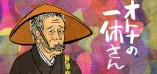 Otona no Ikkyuu-san