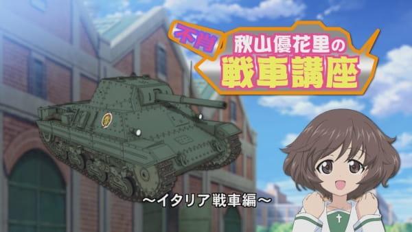 Girls & Panzer: Kore ga Hontou no Anzio-sen Desu! - Fushou Akiyama Yukari no Sensha Kouza, Girls und Panzer: Akiyama Yukari's Tank CourseGirls und Panzer: Akiyama Yukari's Tank CornerGirls und Panzer: This is the true battle of Anzio!Italy Sensha-hen,  ガールズ&パンツァー これが本当のアンツィオ戦です! 不肖・秋山優花里の戦車講座~イタリア戦車編~