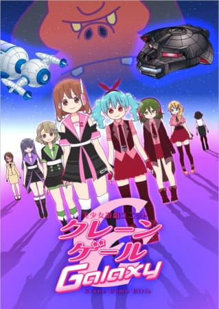 Bishoujo Yuugi Unit Crane Game Galaxy