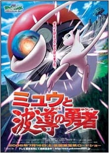 Pokemon Movie 08 Mew To Hadou No Yuusha Lucario Pictures