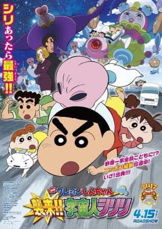 Crayon Shin-chan Movie 25: Shin-chan Shuurai! Uchuujin Shiriri, 映画クレヨンしんちゃん 襲来!! 宇宙人シリリ