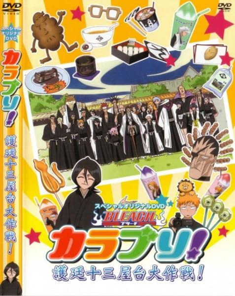 Bleach Colorful!: Gotei Juusan Yatai Daisakusen!, Bleach: Jump Festa 2008, Bleach KaraBuri!: Gotei Juusan Yatai Daisakusen!,  BLEACH カラブリ!護廷十三屋台大作戦!