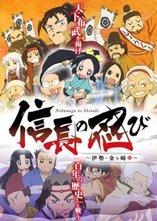 Cover Nobunaga no Shinobi: Ise Kanegasaki Hen