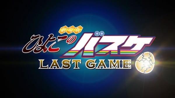 Hiyoko no Basket Movie: Last Game 0401, Gekijouban Hiyoko no Basket: Last Game 0401, Kuroko's Basketball April Fools' Day,  劇場版 ひよこのバスケ LAST GAME 0401