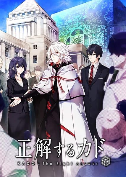 Cover Seikai Suru Kado