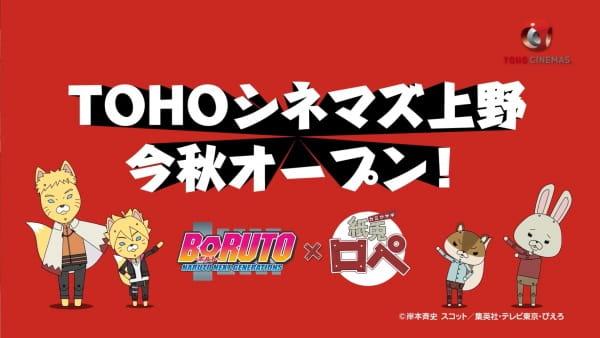 Kamiusagi Rope x Boruto: Naruto Next Generations, TOHO Cinemas Ueno,  「紙兎ロぺ」×「BORUTO-ボルト- NARUTO NEXT GENERATIONS」