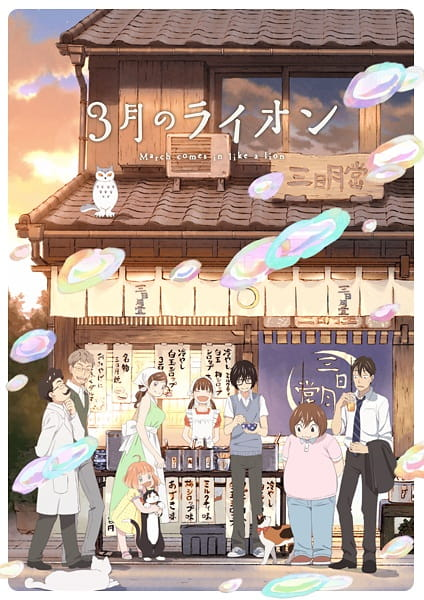 March Comes In Like A Lion 2nd Season, March Comes In Like A Lion 2nd Season,  Sangatsu no Lion Second Season,  3月のライオン 第2シリーズ