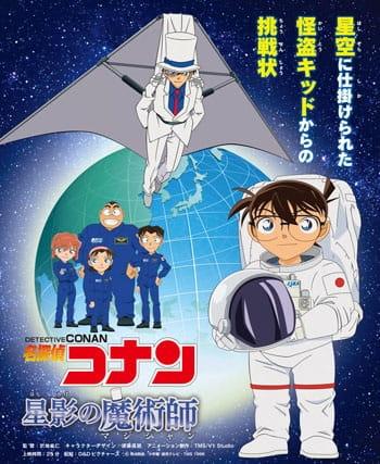 Detective Conan: The Magician of Starlight, Meitantei Conan: Hoshikage no Majutsushi,  名探偵コナン~星影の魔術師~