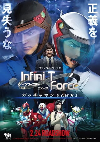 Download Infini-T Force Movie: Gatchaman - Saraba Tomo yo