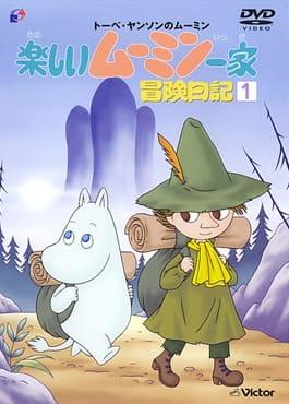 Tanoshii Muumin Ikka Bouken Nikki, Tanoshii Moomin Ikka Bouken Nikki, Delightful Moomin Family: Adventure Diary,  楽しいムーミン一家 冒険日記