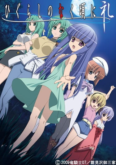 When They Cry: Rei, When They Cry: Rei,  Higurashi no Naku Koro ni 3rd Season, Higurashi no Naku Koro ni Dai San Ki,  ひぐらしのなく頃に礼