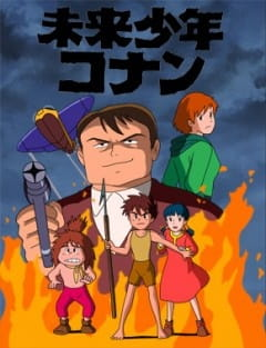 Mirai Shounen Conan: Kyodaiki Gigant no Fukkatsu, Future Boy Conan,  未来少年コナン特別篇 巨大機ギガントの復活