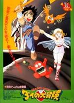Dragon Quest: Great Adventure of Dai, Dragon Quest: Great Adventure of Dai,  Dragon Quest Dai no Daiboken,  ドラゴンクエスト ダイの大冒険