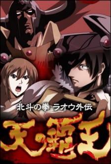 hokuto no ken saison 2 vostfr streaming