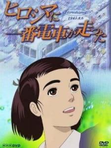 Hiroshima ni Ichiban Densha ga Hashitta