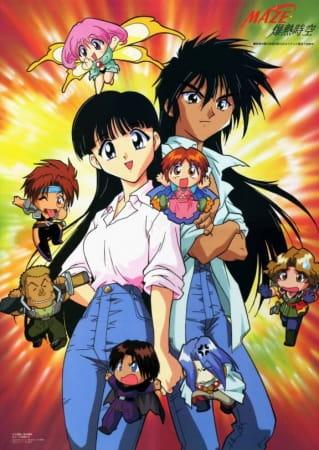 Maze Bakunetsu Jikuu (1997)