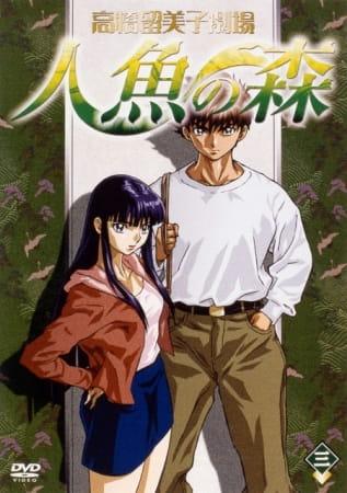Cover Takahashi Rumiko Gekijou Ningyo no Mori