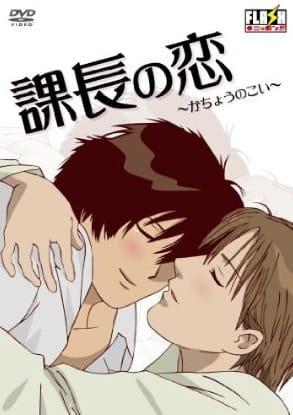 Cover Kachou no Koi