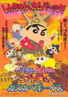 Crayon Shin-chan Movie 12: Arashi wo Yobu! Yuuhi no Kasukabe Boys, Eiga Crayon Shin-chan: Arashi o Yobu! Yuhi no Kasukabe Boys, Crayon Shin-chan: The Storm Called: The Kasukabe Boys of the Evening Sun,  映画 クレヨンしんちゃん 嵐を呼ぶ!夕陽のカスカベボーイズ