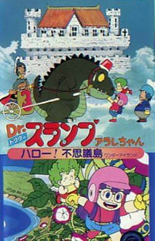 جميع حلقات Dr. Slump Movie 01: Arale-chan Hello! Fushigi Shima ترجمة عربية