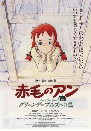 Akage no Anne: Green Gables e no Michi, Anne of Green Gables: Road to Green Gables,  赤毛のアン グリーンゲーブルズへの道