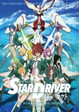 Cover Star Driver: Kagayaki no Takuto