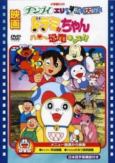 Dorami-chan: Hello Kyouryuu Kids!!