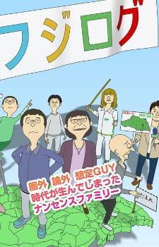 Cover Fujilog