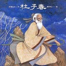 Toshishun picture