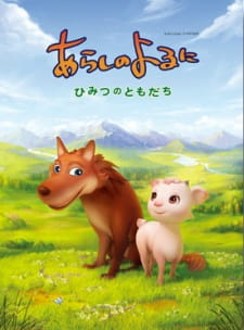 futari wa precure max heart movie 2  yukizora no tomodachi