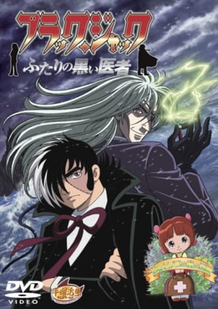 Black Jack: The Two Doctors of Darkness, Black Jack: The Two Doctors of Darkness,  ブラック・ジャック ふたりの黒い医者
