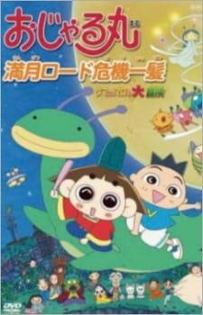 Ojarumaru: Mangetsu Road Kiki Ippatsu - Tama ni wa Maro mo Daibouken