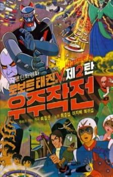 Robot Taekwon V: Wooju Jakjeon