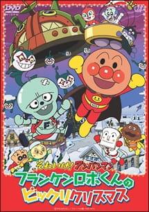 Sore Ike! Anpanman: Franken-Robo-kun's Surprised Christmas