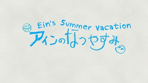 Ein's Summer Vacation, Ein's Summer Vacation,  Cowboy Bebop Special, Ein's Summer Holiday,  アインのなつやすみ