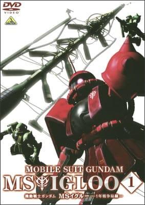 Kidou Senshi Gundam MS IGLOO: 1-nen Sensou Hiroku