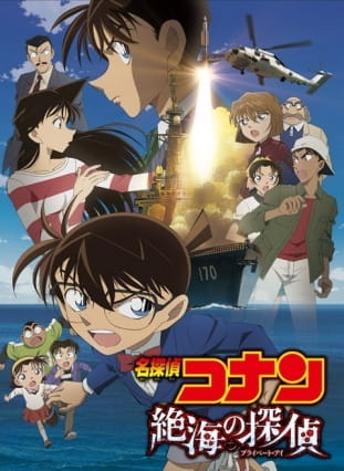 Detective Conan Movie 17: Private Eye in the Distant Sea, Detective Conan Movie 17, Meitantei Conan: Sekkai no Private Eye,  名探偵コナン・絶海の探偵