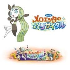 Pokemon: Meloetta no Kirakira Recital picture
