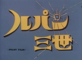 Lupin III: Pilot Film, ルパン三世 Pilot Film