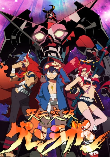 Gurren Lagann, Gurren Lagann,  Tengen Toppa Gurren-Lagann, Making Break-Through Gurren Lagann, Heavenly Breakthrough Gurren Lagann, TTGL, Gurren Laggan,  天元突破グレンラガン