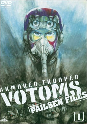 Soukou Kihei Votoms: Pailsen Files, Armored Trooper Votoms: Pailsen Files,  装甲騎兵ボトムズ ペールゼン・ファイルズ