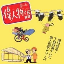 Manga Ijin Monogatari