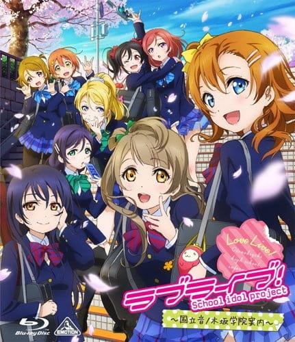 Love Live! School Idol Project Recap, Love Live!: Kokuritsu Otonokizaka Gakuin Annai,  ラブライブ!〜国立音ノ木坂学院案内〜