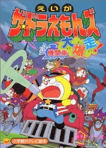 The Doraemons: Dokidoki Kikansha Daibakusou!