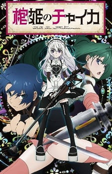 Hitsugi no Chaika Subtitle Indonesia
