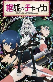 Hitsugi no Chaika Anime Cover